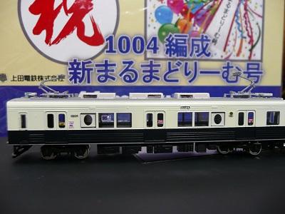 上田電鉄 模型