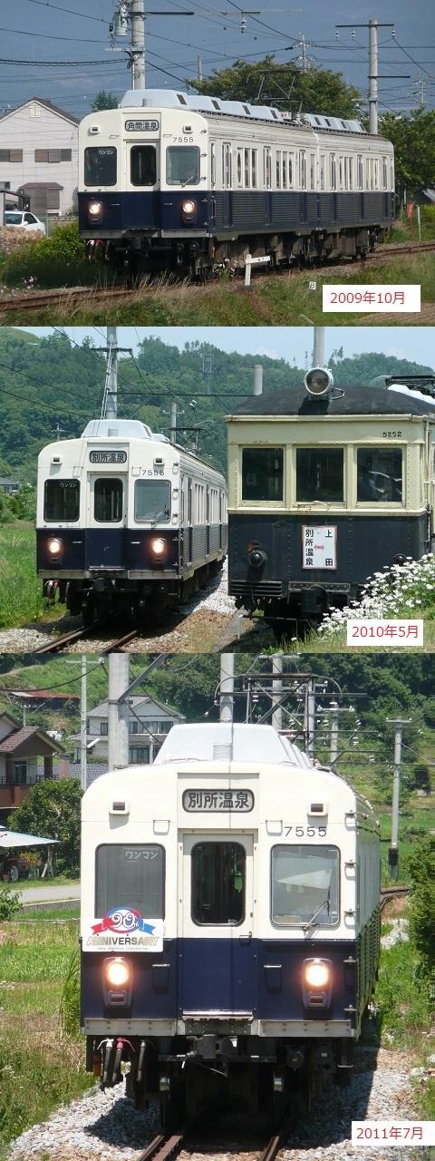 上田電鉄 7200系