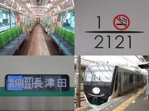 東急電鉄 2020系