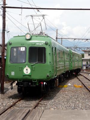東急5000系 アオガエル