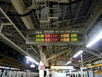 JR東京駅 9番線