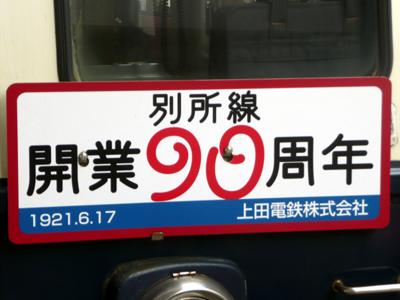 祝90周年!