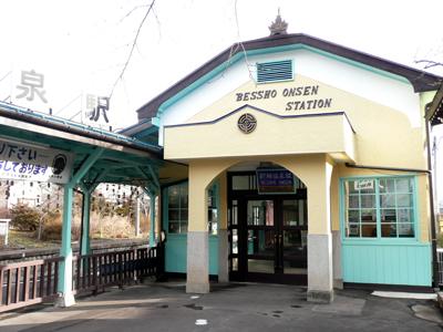 フローベルデ 別所温泉駅